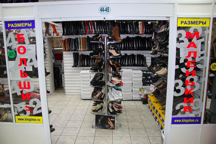 Обувной центр на Алтуфьево KingShoe КингШу павильон 31-32, 2 этаж