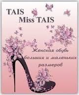 Новое поступление летней обувь TAIS (Таис)