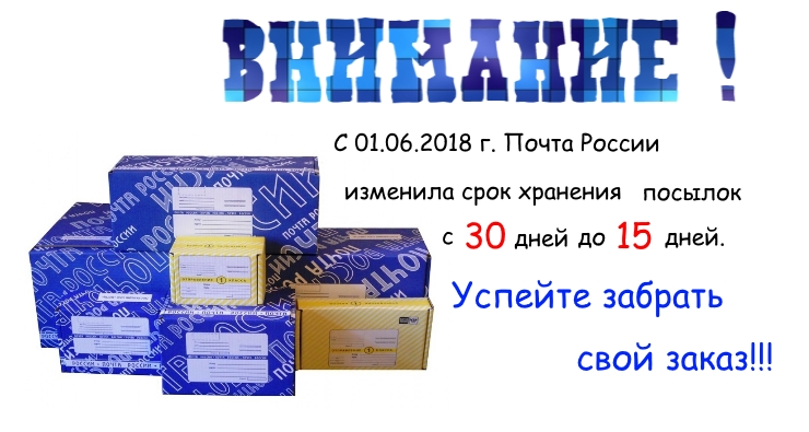 Почта России хранит 15 дней