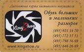 Накопительные дисконтные карты KingShoe